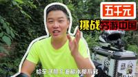 当年开五菱神车,五千元穷游中国的小伙,现在怎么样了?