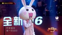 """蒙面唱将猜猜猜:越发觉得""""小了白了兔""""是冯提莫,这唱功真绝了"""