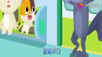 宝宝巴士:搭地铁不要倚靠车门,这样很容易受伤哦!