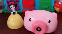 王子哥哥送给白雪一个小猪泡泡机,白雪很喜欢泡泡机好好玩