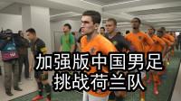 实况足球,加强版中国男足挑战荷兰队,结果如何呢?