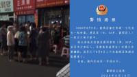 四川富顺一家五口家中被杀身亡,警方通报:嫌犯已坠楼身亡