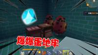 迷你世界:彩虹农场3 回家途中挖进爆爆蛋地牢?还意外获得钻石!