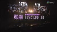鄭融 LIVE LIKE 18 演唱會