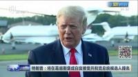 视频|特朗普: 将在葛底斯堡或白宫接受共和党总统候选人提名