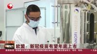 视频|欧盟: 新冠疫苗有望年底上市