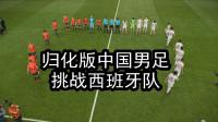 实况足球,归化版中国男足挑战西班牙队,会踢成什么样?