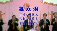 韩宝仪-《舞女泪》,舞女也是人,心中的痛苦向谁说!