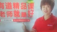 郎平有道精品课 15秒广告