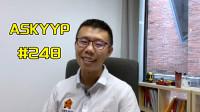 ASK YYP(248):恒大造车,能行吗?