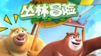 熊出没之熊宝乐园:寻找被偷走的蜂蜜罐,究竟是谁偷走的那