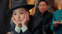 老九门:尹小姐这波操作牛,带领赌客赢自己家赌场,因为太无聊