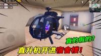 """小猴子有答案484:把直升机""""开""""进宿舍楼,原来这么简单?"""