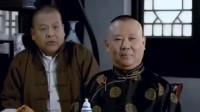 大宅门:郭德纲黑老大,和老戏骨陈宝国同台飚戏,演技炸裂!过瘾!