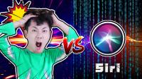坤坤有新朋友啦!和Siri比赛成语接龙!坤坤会胜利吗?