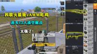 和平精英:挑战四联火箭筒+AWM吃鸡,狂炸伏地魔,极限20杀!