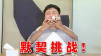 陈大白:默契挑战,给兄弟画个魔鬼妆容,增肥狂吃蛋糕,吃到吐!