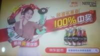 迪丽热巴雀巢咖啡丝滑拿铁 15秒广告1 京东超市 开瓶有礼 百分百中奖
