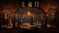 【小握解说】玩命下一盘国际象棋 奥利给《七扇门》下篇