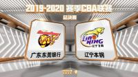 CBA总决赛 第一场 广东VS辽宁-广东专场