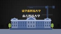 """""""钱学森科技大学""""正在湖南筹建:为暂用名 此前中国高校命名多用地理元素"""