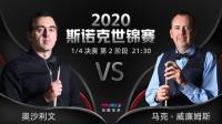 斯诺克世锦赛1/4 威廉姆斯VS奥沙利文 第二阶段