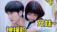 #张新成 #谭松韵竟然撞脸?选角导演加鸡腿! #娱乐镜技场