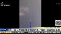 """视频 上海: 东方明珠被雷电击中 """"接闪""""引流安然无恙"""