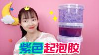 挑战24小时只玩紫色史莱姆,3款起泡胶颜值都很高,哪款更好玩?