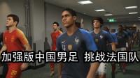 实况足球,加强版中国男足挑战法国队,结果如何呢?