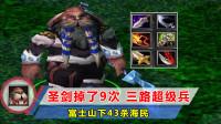 DOTA:圣剑掉了9次,三路超级兵,富士山下43杀海民