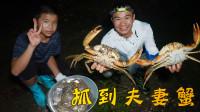 阿烽台风夜抓到十几只大青蟹,竟然还抓到一对蟹王夫妻,发大财了