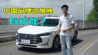 中国品牌要做旗舰,容易吗?