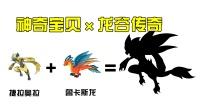 神奇宝贝×龙谷传奇:捷拉奥拉+卢克斯龙,最后变得超级酷炫,太帅气了