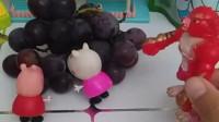 小羊苏西买了葡萄,邀请小猪佩奇一起吃,不料怪兽吃了葡萄