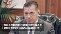 俄副总理新冠病毒检测呈阳性