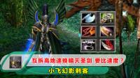 DOTA:小飞幻影刺客,互拆高地速换暗灭圣剑,要比速度?
