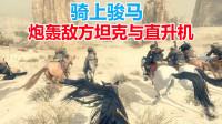 使命召唤9:骑上骏马,手持RPG火箭筒,炮轰敌方坦克与直升机