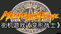 【TAS】街机游戏《变形战士》,威武的大熊登场了!
