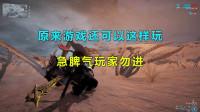 星际战甲:原来游戏还可以这样玩,急脾气玩家勿进