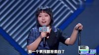 脱口秀大会:李雪琴来搞对象,曝理想型是王建国