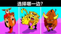 脑力测试:袋鼠、豹子和牛,你会和谁在一起?