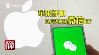 如果苹果手机装不了微信 你还会用iphone吗?