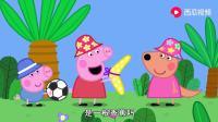 小猪佩奇:佩奇发现个好玩的,是个回旋镖,可是她不会玩呀(2)