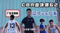 中国模仿帝还原cba总决赛郭艾伦赵继伟精彩镜头!最后采访是亮点!