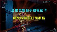 星际战甲:金星自制副手凝视配卡,腐蚀双修流扫图很强