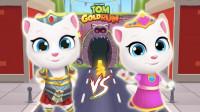 汤姆猫跑酷游戏 女武神安吉拉vs公主安吉拉跑酷