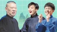 德云社高能名场面精彩合集