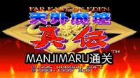 街机游戏《天外魔境》,MANJIMARU通关,玩的真6!