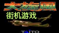 【TAS】街机游戏《大旋风》,可以召唤出6架僚机一起战斗